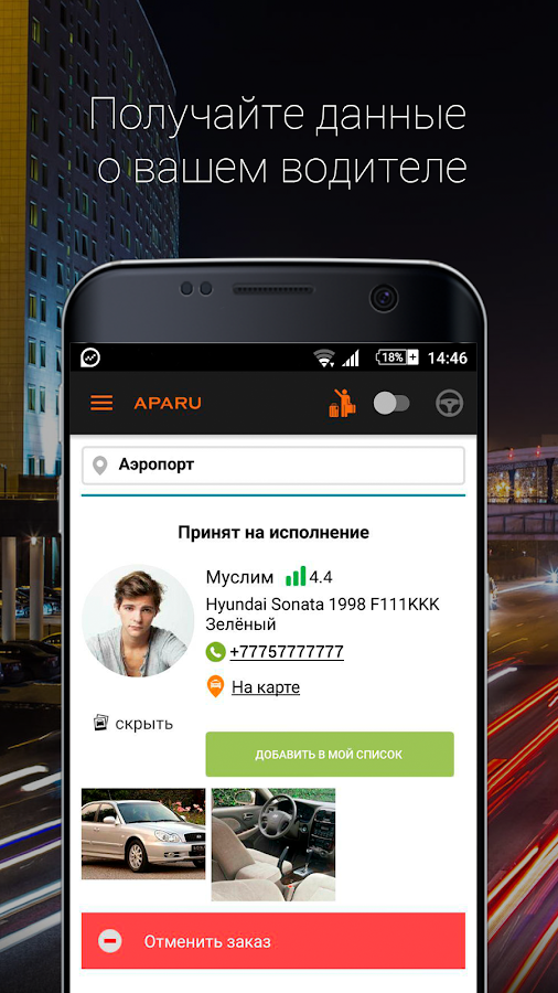 APARU is better than a taxi- screenshot
