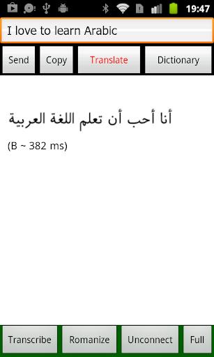 English Arabic Translator screenshot 1