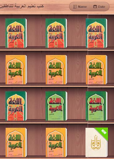 مكتبة تعليم العربية