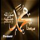 Sholawat Nabi Offline for PC Windows 10/8/7