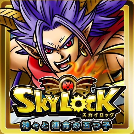 SKYLOCK(スカイロック) - 神々と運命の五つ子 - 角色扮演 App LOGO-硬是要APP