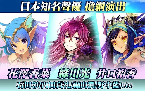 鎖鏈戰記 ChainChronicle- screenshot thumbnail