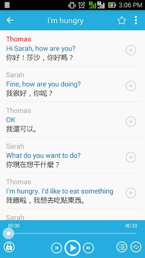 學英語最好的英語學習工具