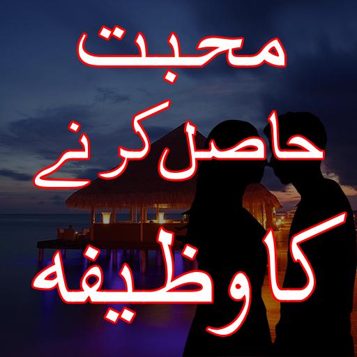 Mohabbat Hasil Karne ka Wazifa (app)