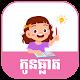 កូនឆ្លាត - Khmer Kids Learning Download for PC Windows 10/8/7