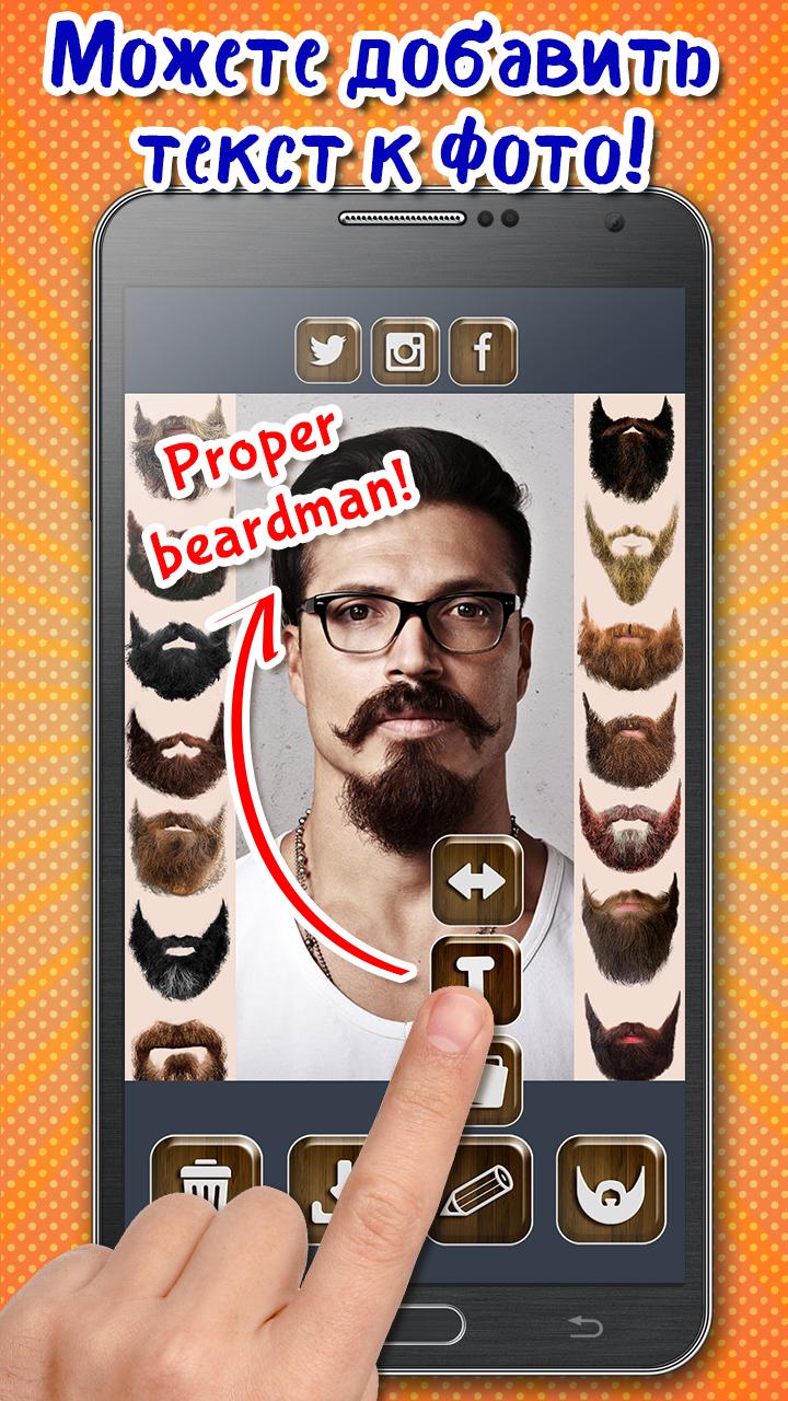 Скриншот Борода на Лицо Фоторедактор