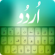 Download Free Urdu Keyboard & Voice typing keypad For PC Windows and Mac