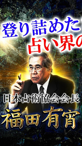 【当たる占い】占術協会会長◆福田有宵