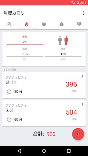 理想 体重 - BMI 計算