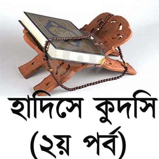 সহিহ হাদিসে কুদসি (২য় পর্ব) APK
