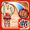 ガンバレ!バスケットボール部 - 無料のバスケゲーム! icon