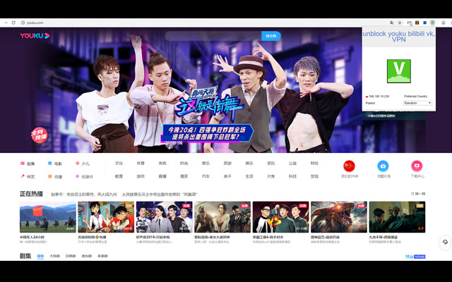 Unblock For Youku