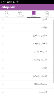 ‫دليل سناب شات‬‎- screenshot thumbnail