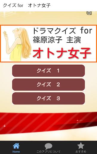 クイズ for オトナ女子 無料クイズアプリ