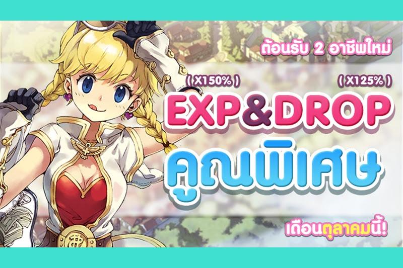 [ROEXE] จัดหนัก คูณกระจาย EXP & Drop ต้อนรับ 2 อาชีพใหม่!