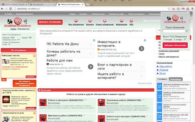 Zarabotay-na-domu.ru Поиск работы в Интернете
