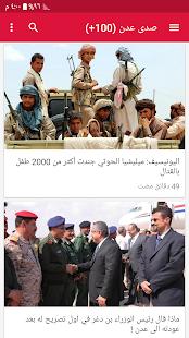 أخبار اليمن الآن - náhled