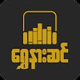 ေရႊနားဆင္ အသံသြင္းစာအုပ္ - Shwe Nar Sin Audio Book apk
