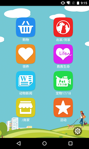 免費下載生活APP|寵物圈 app開箱文|APP開箱王