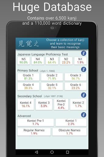Japanese Kanji Tree 8.4.0 screenshots 20