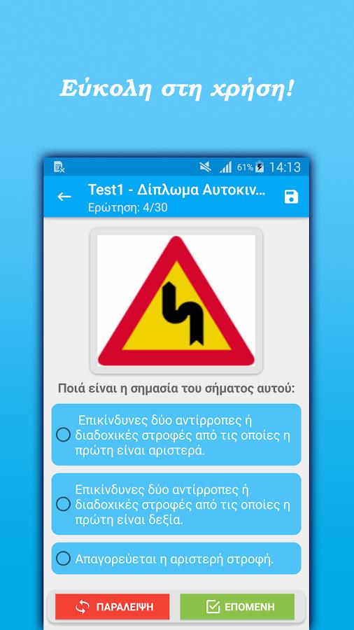 Δίπλωμα Αυτοκινήτου - στιγμιότυπο οθόνης