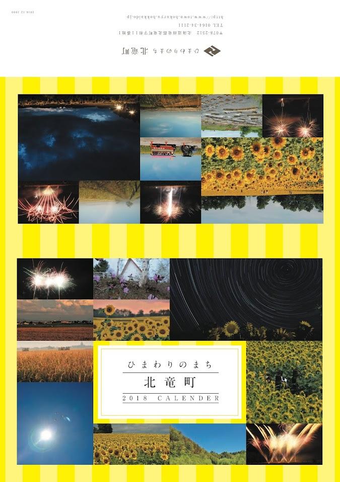 北竜町カレンダー 2018