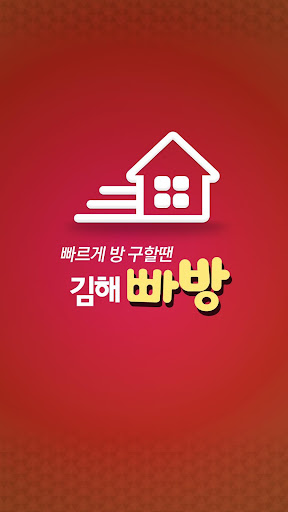 김해빠방 - 원룸 투룸 쓰리룸 오피스텔 부동산 앱