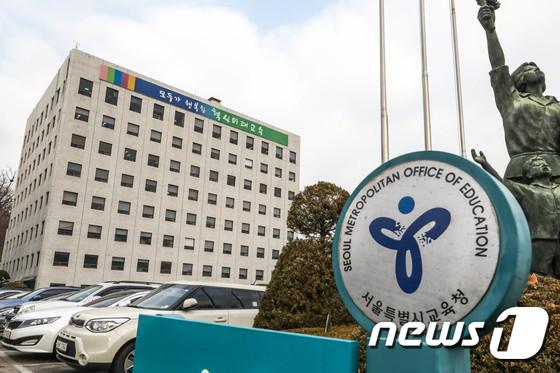 [자료사진] 서울시 교육청