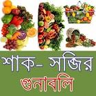 শাক সবজির গুণাবলী/ Benefits Of Vegetables icon