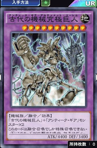 古代の機械究極巨人