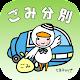 苫小牧ごみ分別アプリ「053City」 Download for PC Windows 10/8/7