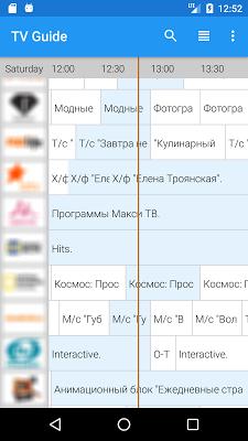 TV Guide - screenshot