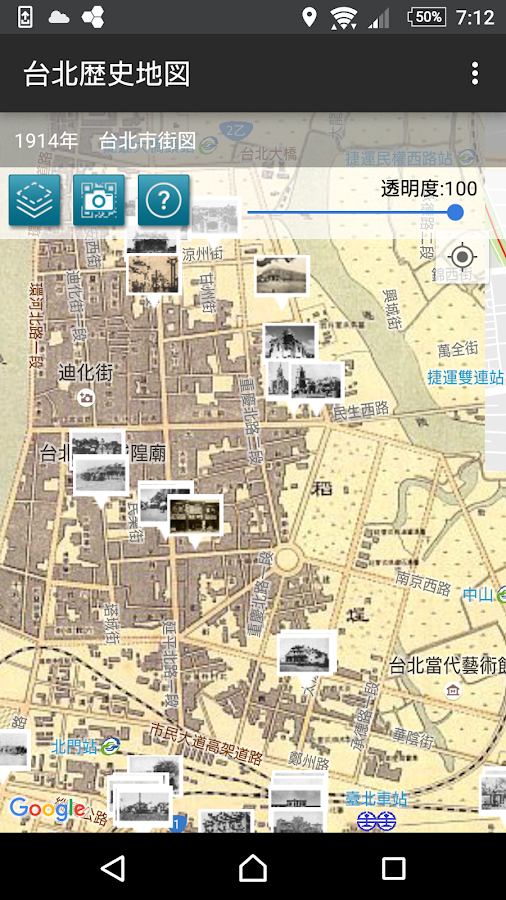 Taipei Historical Maps- screenshot