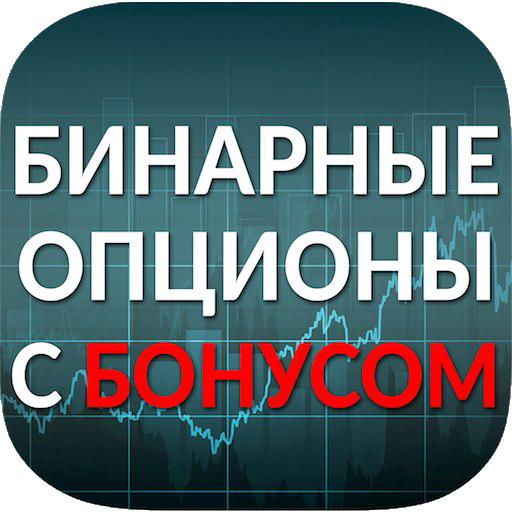 Бинарные опционы на русском 2017