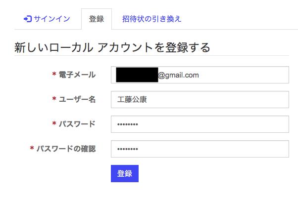 ポータルからユーザを登録する