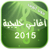 Khaliji 2015 Without internet