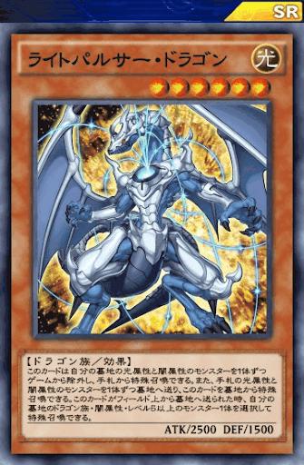 ライトパルサー・ドラゴン