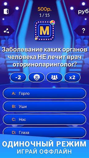 Russian trivia Apk 2