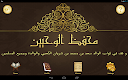 screenshot of محفظ الوحيين El-Mohafez