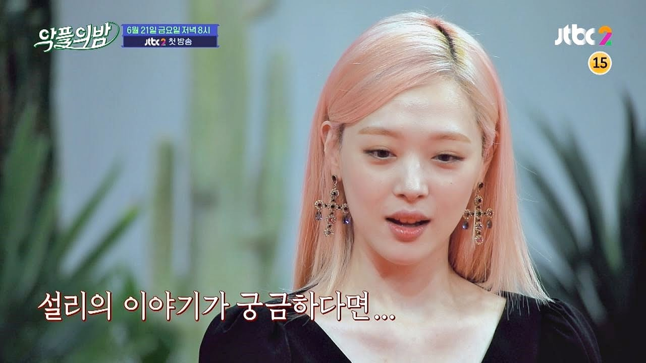 sulli suicide reply night 1
