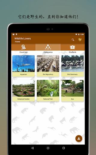 玩免費旅遊APP|下載野生動物愛好者欣喜 app不用錢|硬是要APP