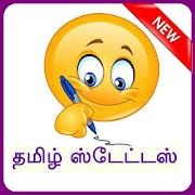 Tamil Status & Quotes