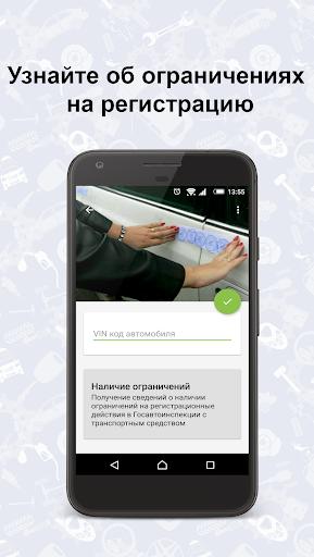 Проверка Авто ГИБДД, VIN, ОСАГО, штрафы, залоги app (apk) free download for Android/PC/Windows screenshot