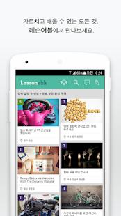 Lessonable 레슨어블 - 지식을 온오프라인에서 공유하는 앱 - náhled