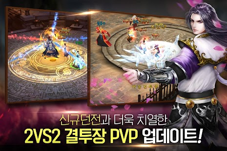 삼검호- screenshot thumbnail