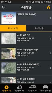 고속도로교통방송 - screenshot thumbnail