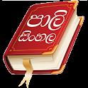 Pali Sinhala Dictionary icon