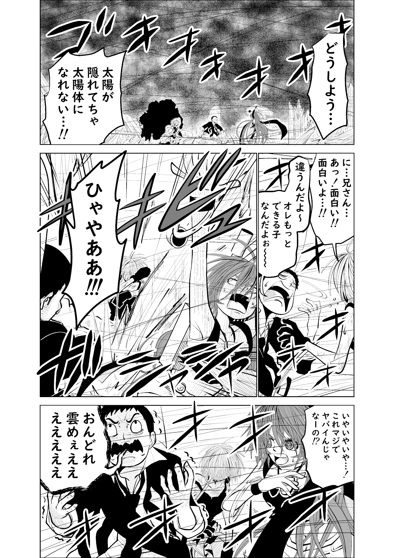 バリアス・サン11_12