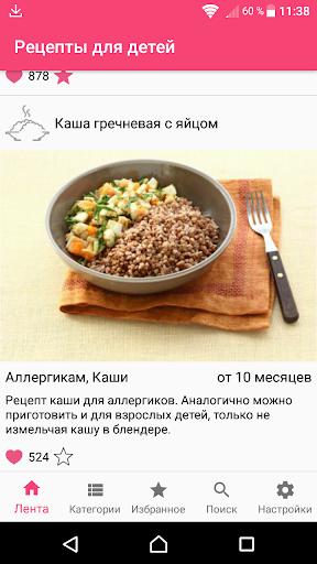 Рецепты для детей: еда малышам (бесплатно, с фото) screenshot