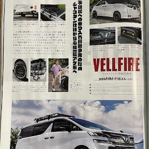 ヴェルファイア AGH30Wのカスタム事例画像 yoshiki_ingさんの2021年09月16日16:24の投稿